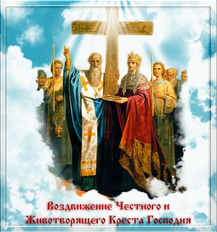 Открытки с днем вознесения креста