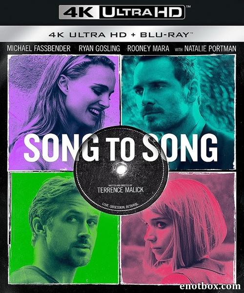 Песня за песней / Song to Song (2017/BDRip/HDRip)