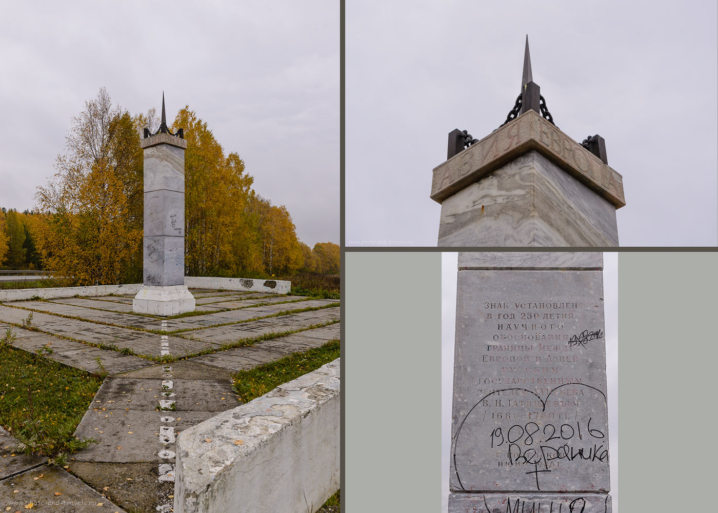 Фото 1. Монумент «Европа-Азия» на Полевском тракте. Поездка в мраморный карьер в селе Мраморское. GPS координаты: 56.642843, 60.401690.