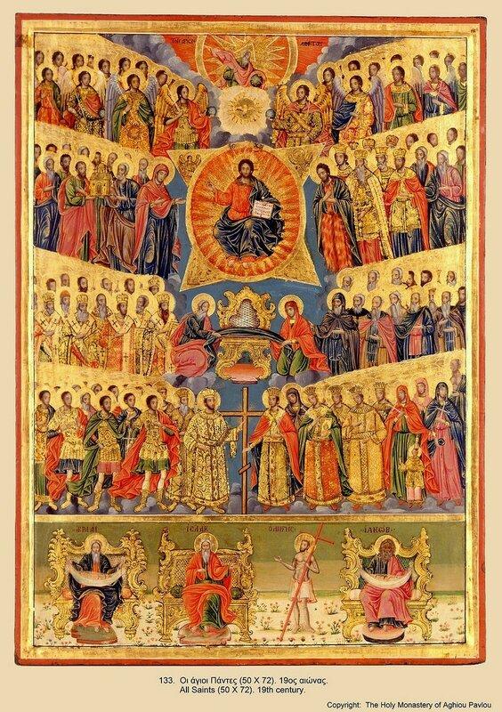 Всех святых