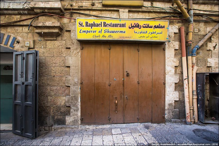 Арабская часть Иерусалима