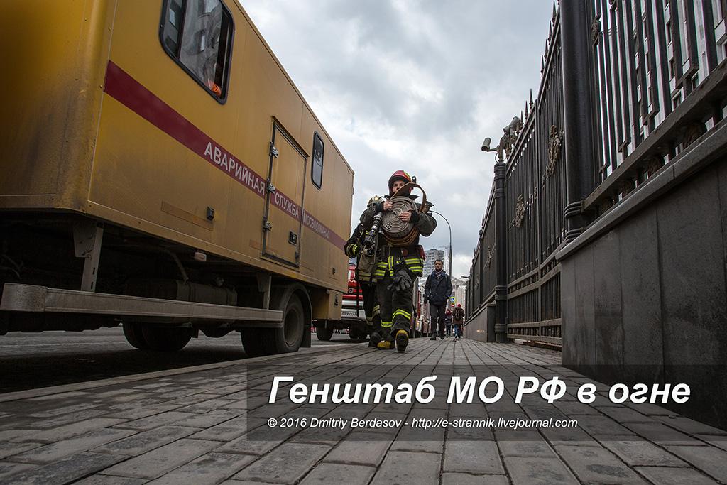 Генштаб МО РФ в огне. Репортаж с места событий