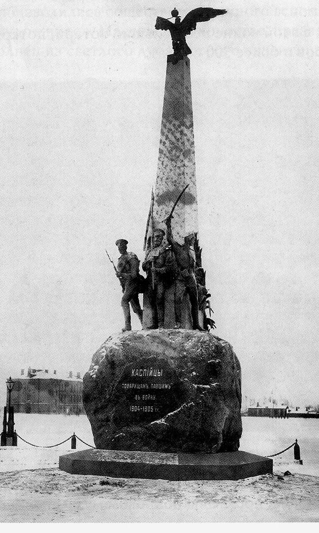 Памятник каспийцам, павшим в войну 1904-1905 гг.j