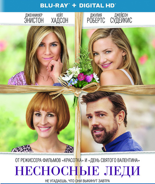 Несносные леди / Mother's Day (2016/BDRip/HDRip)