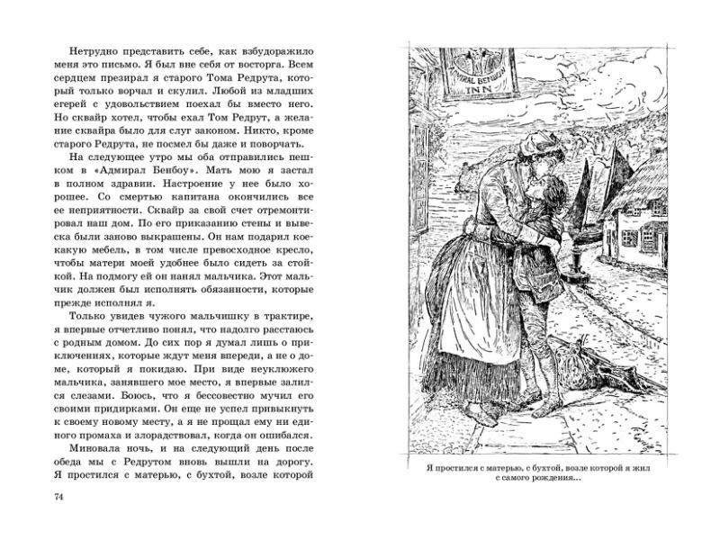 1210_MK_Ostrov sokrovish_336_RL-page-038 - копия.jpg