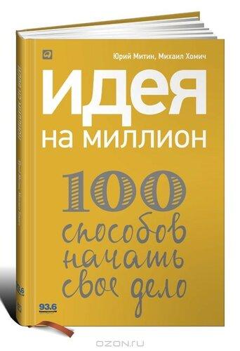 Yurij_Mitin_Mihail_Homich__Ideya_na_million._100_sposobov_nachat_svoe_delo.jpeg