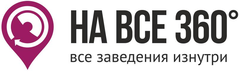 НА ВСЕ  360