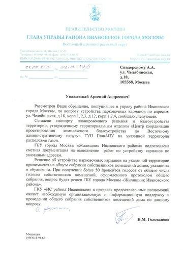 Ответ Управы по поводу парковки во дворе Челябинская 18к2