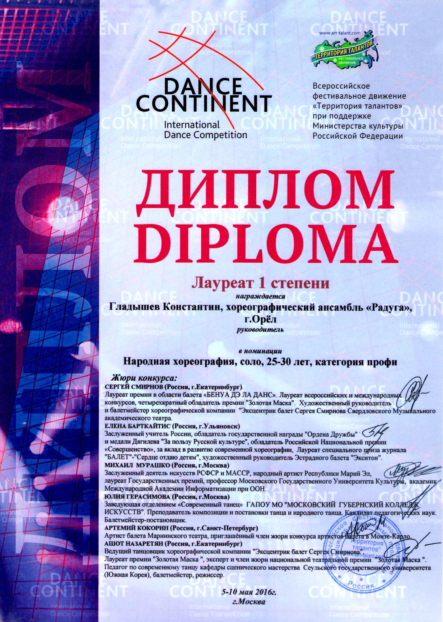 Дипломы лауреатов международного конкурса