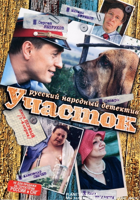 Участок (1-12 серии из 12) / 2003 / РУ / DVDRip-AVC
