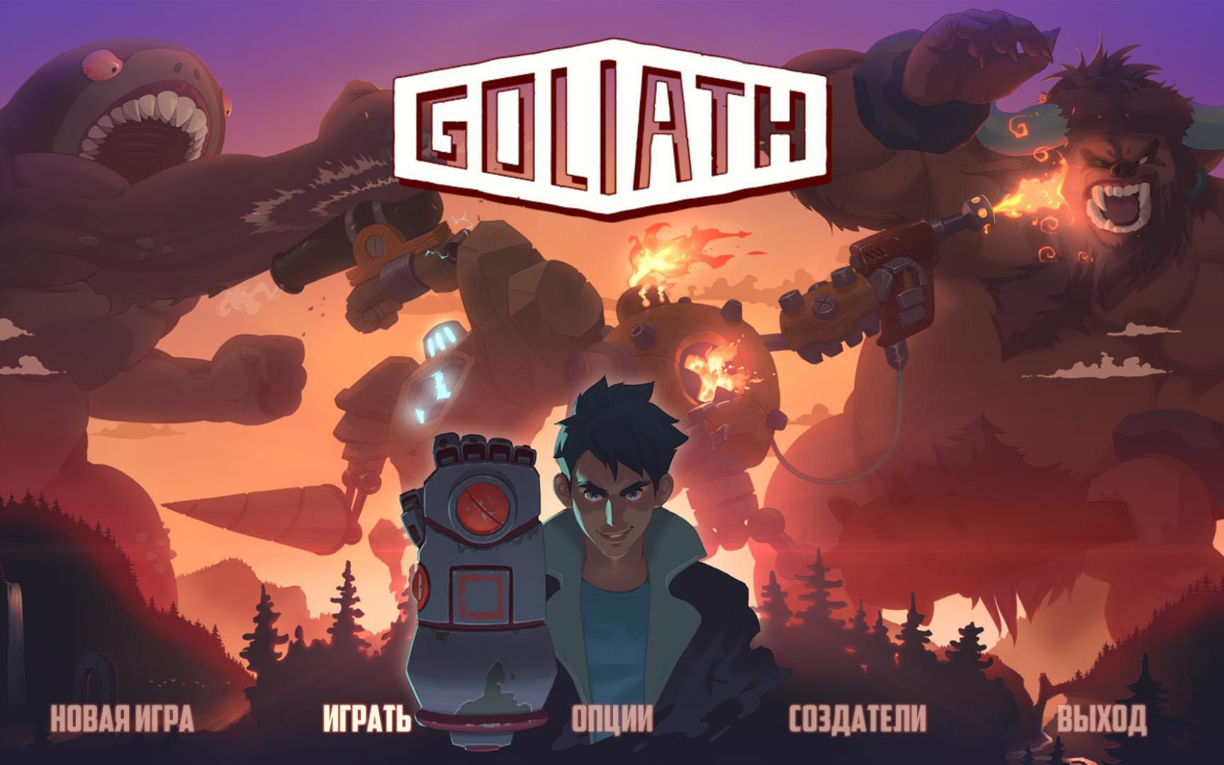 Голиаф | Goliath (Rus)