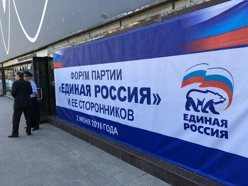 Добро пожаловать, или Посторонним вход воспрещён. Как прошёл форум Единой России