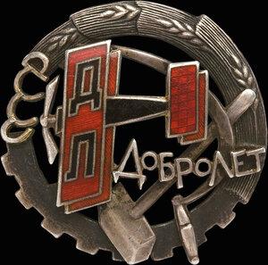 1923-1925 гг. Знак «Добролет»