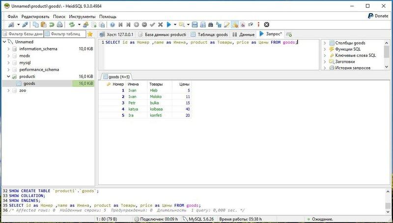 HeidiSQL - отличная программа для работы с базами данных MySQL, Microsoft SQL и PostgreSQL.