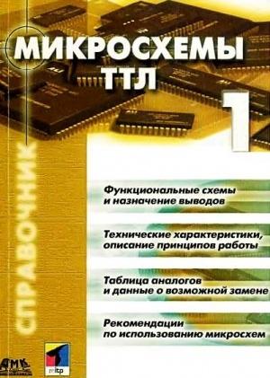 Аудиокнига Микросхемы ТТЛ. Справочник. Том 1