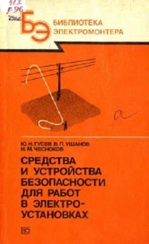 Аудиокнига Средства и устройства безопасности для работ в электроустановках - Гусев Ю.Н.