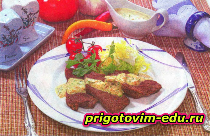 Говядина с экзотическим соусом