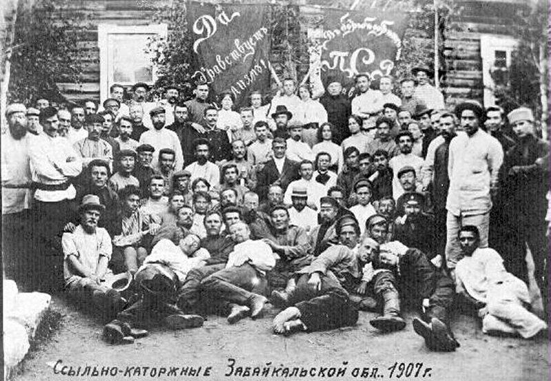 Ссыльно-каторжные_1907.jpg