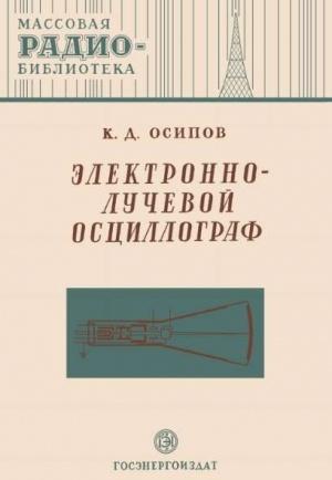 Аудиокнига Электронно-лучевой осциллограф - Осипов К.Д.