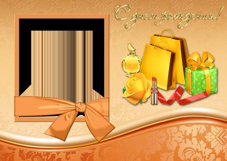 Фоторамка на День рождения с желтыми подарочными пакетами, духами, помадой и желтой розой
