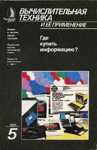 Журнал: Вычислительная техника и её применение - Страница 2 0_144665_c0cb3c86_orig