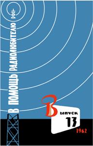 Журнал: В помощь радиолюбителю 0_1471aa_c45d420d_orig