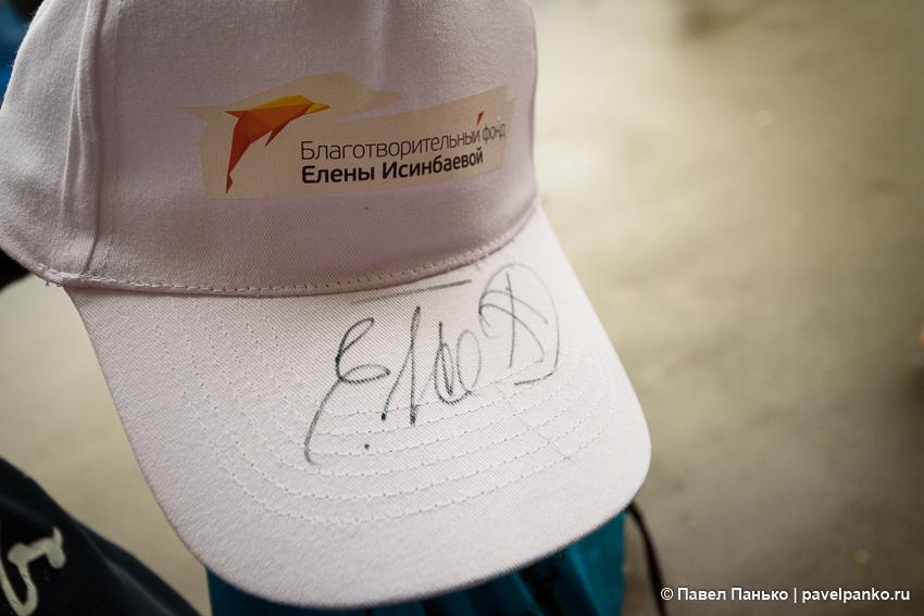 автограф исинбаева