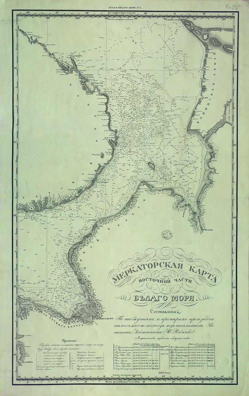 02. Меркаторская карта восточной части Белого моря