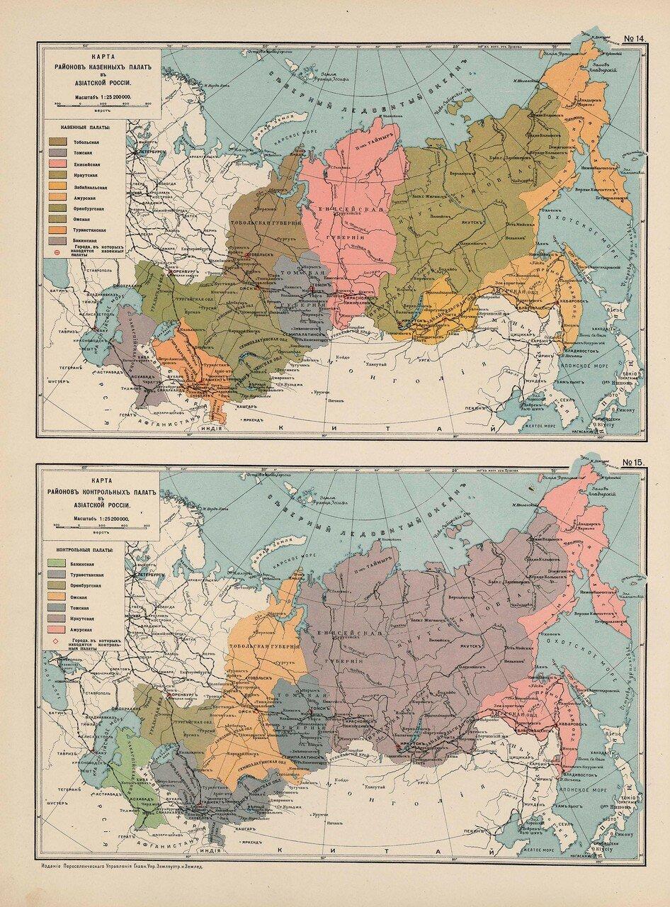 13. Карты районов казенных и контрольных палат