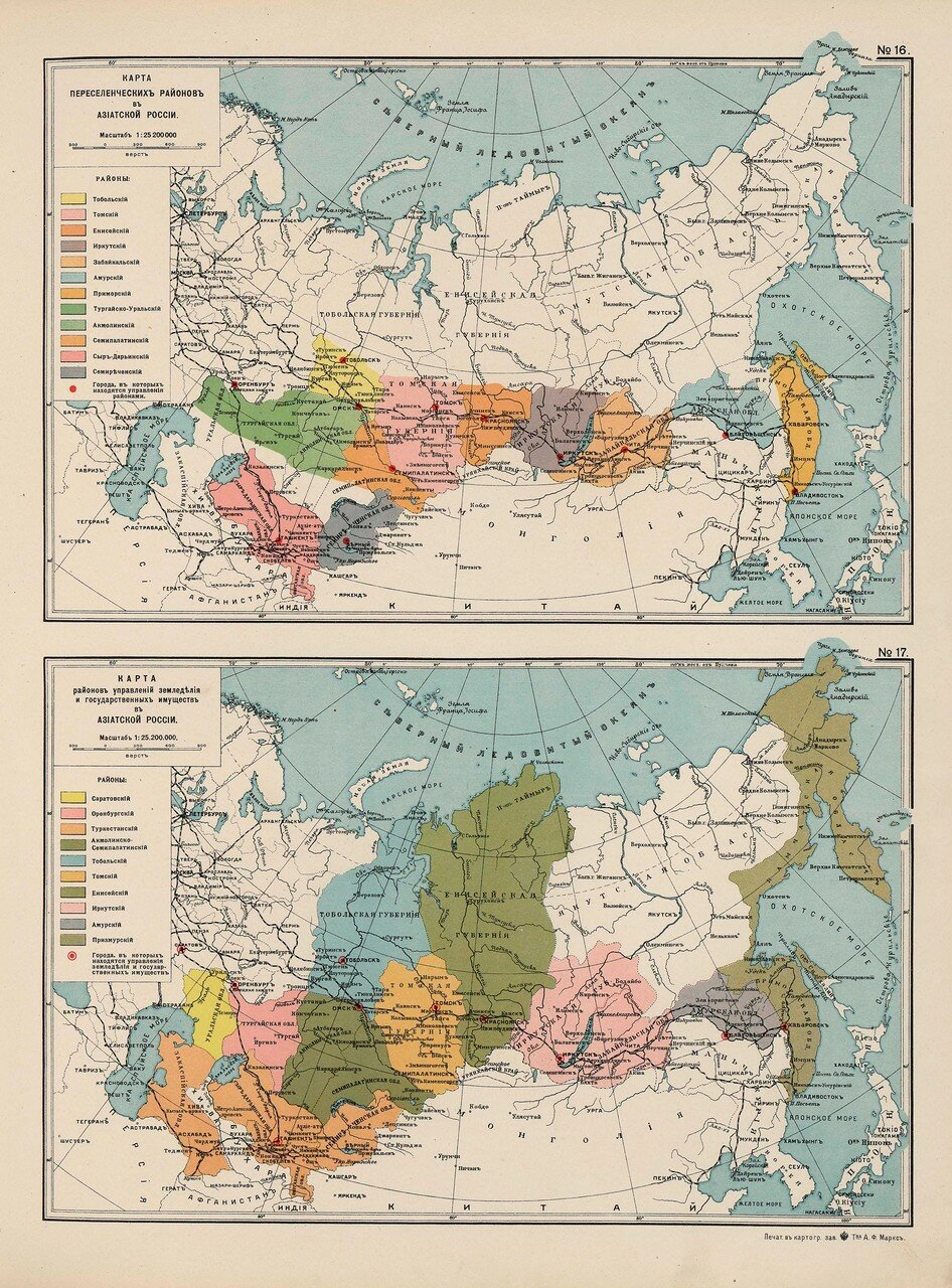 14. Карты переселенческих районов и районов управлений земледелия и государственного имущества в Азиатской России