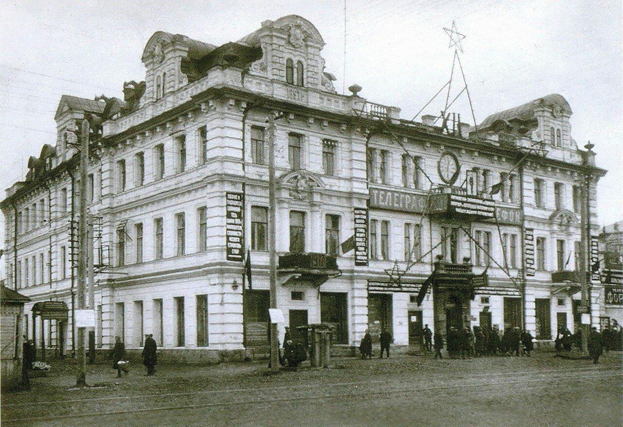 Улица Коммунаров. Центральный телеграф. 1929