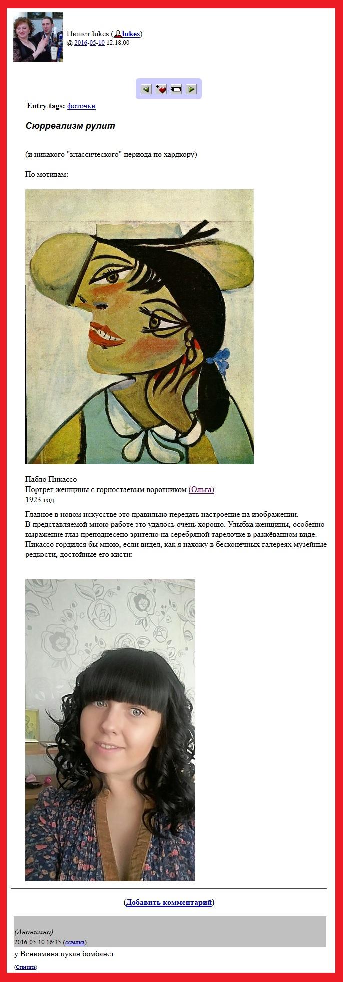 Лукес, Госпожа, Провокация, Пикассо