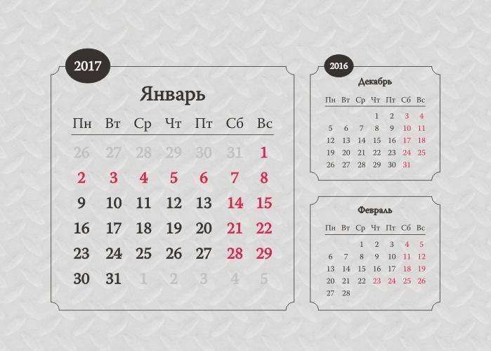 шаблон фотокалендаря 2017