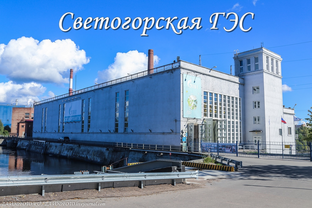 Светогорская ГЭС.jpg