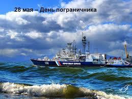 Открытки. День пограничника! Граница морская открытки фото рисунки картинки поздравления