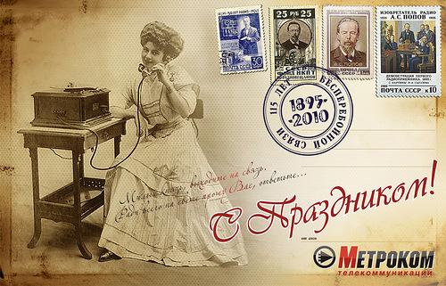 Ретро открытка  День связи открытки фото рисунки картинки поздравления