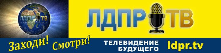 ЛДПР TV