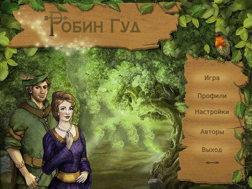 Робин Гуд | Robin Hood (Rus)