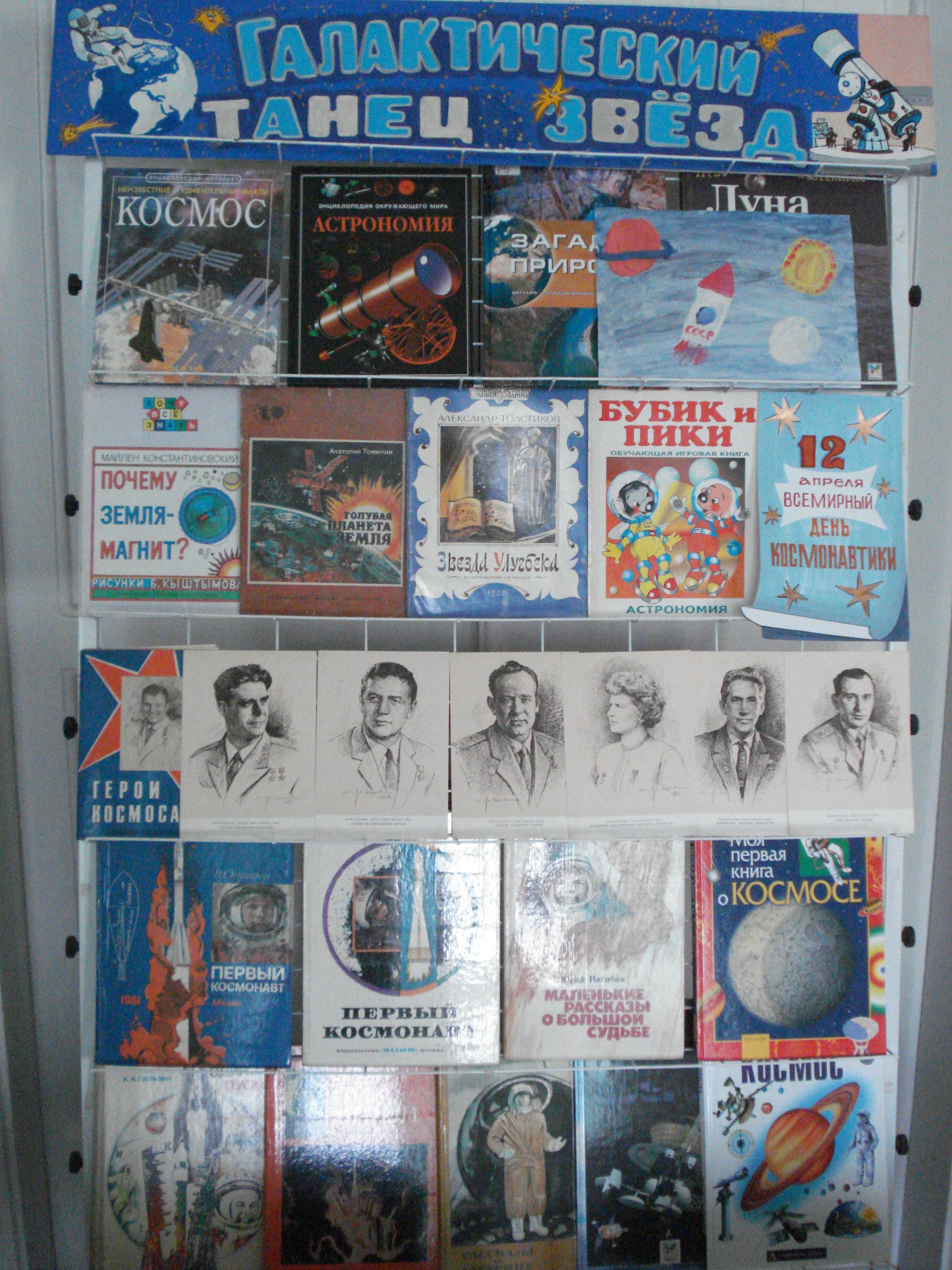 книжные выставки, апрель, донецкая республиканская библиотека для детей, отделы библиотеки
