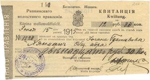 1915 г. Российская империя. Квитанция Раппинского волостного правления.