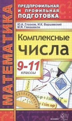 Комплексные числа. 9-11 классы - Глазков Ю.А., Варшавский И.К.