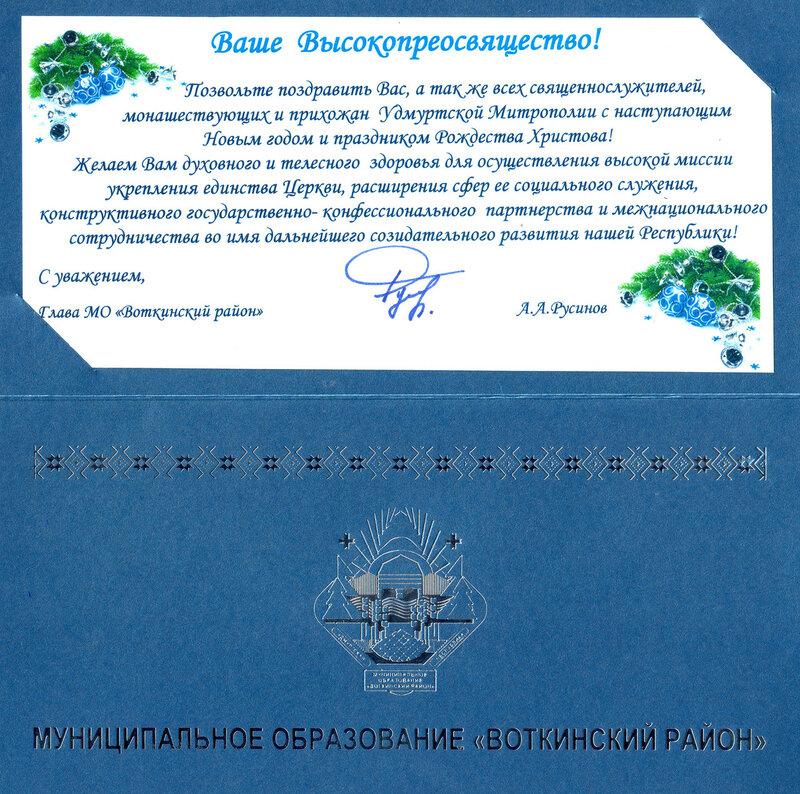 Благодарность за поздравления с праздником 8 марта кашицу молотого