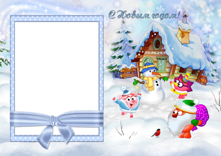 Фоторамка на Новый год со Смешариками и снеговиком около лесного домика