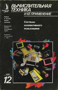 Журнал: Вычислительная техника и её применение - Страница 2 0_144672_daaf9d99_orig