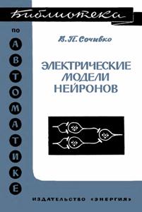 Серия: Библиотека по автоматике - Страница 6 0_14b815_909415fe_orig