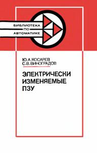 Серия: Библиотека по автоматике - Страница 27 0_157ef2_646f1ee1_orig