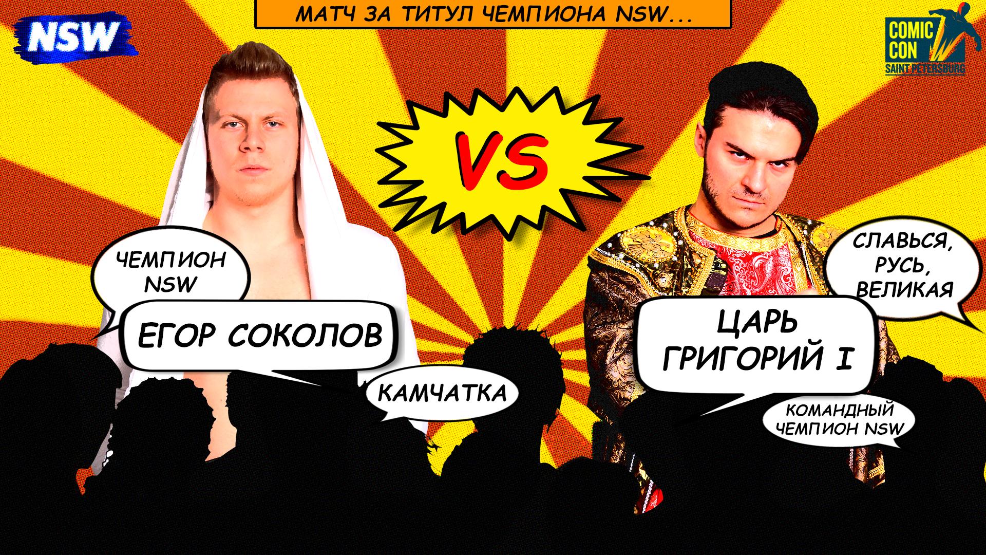 NSW Comic Con SPB 2016: Егор Соколов против Царя Григория I