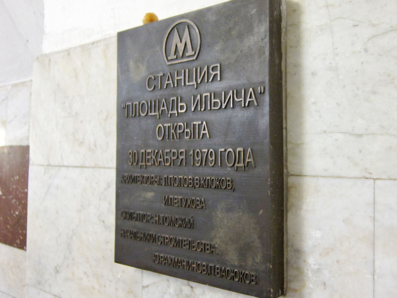 20170222_18-54-РПЦ попросила Собянина переименовать станцию метро Площадь Ильича в Андрея Рублева
