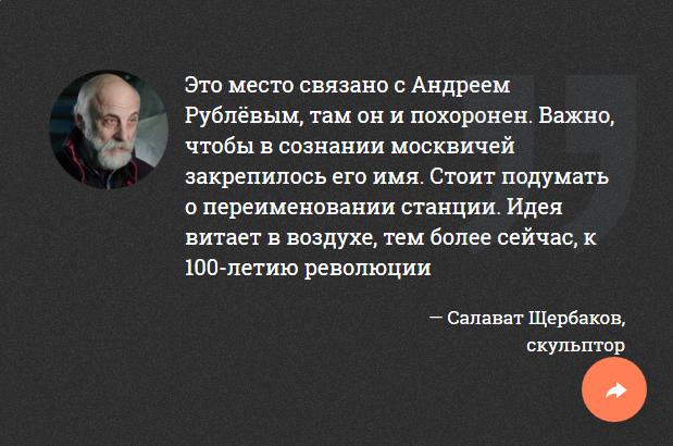 20170222_15-51-Автор памятника Владимиру поддержал идею переименовать метро «Площадь Ильича»