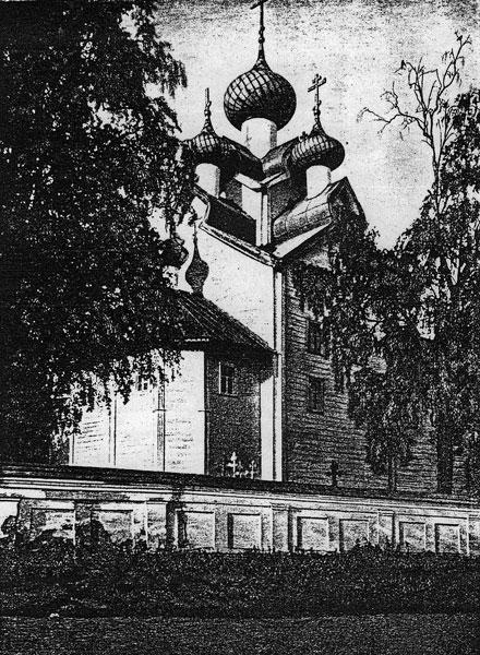 XIX век. Богоявленская церковь. Такой ее можно видеть на дореволюционных фото.